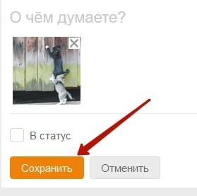Как загрузить фото в ленту на Одноклассниках 7-min