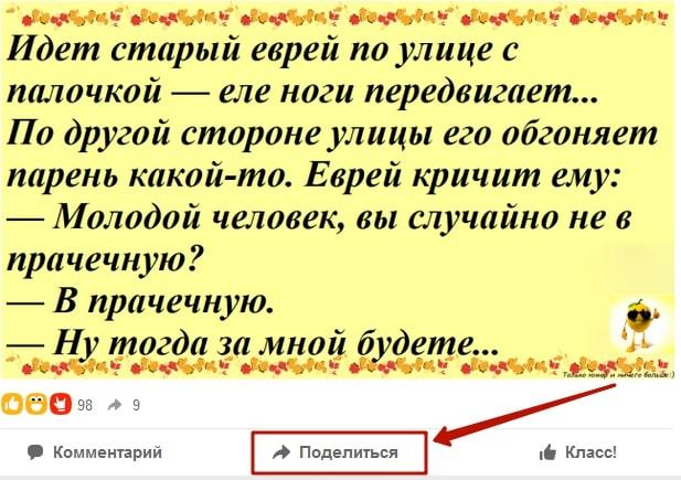 Как загрузить фото в ленту на Одноклассниках 8-min