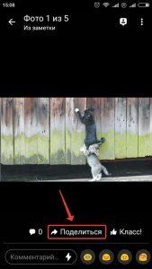 Как загрузить фото в ленту на Одноклассниках 9-min