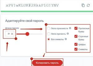 Какой пароль придумать в Одноклассниках