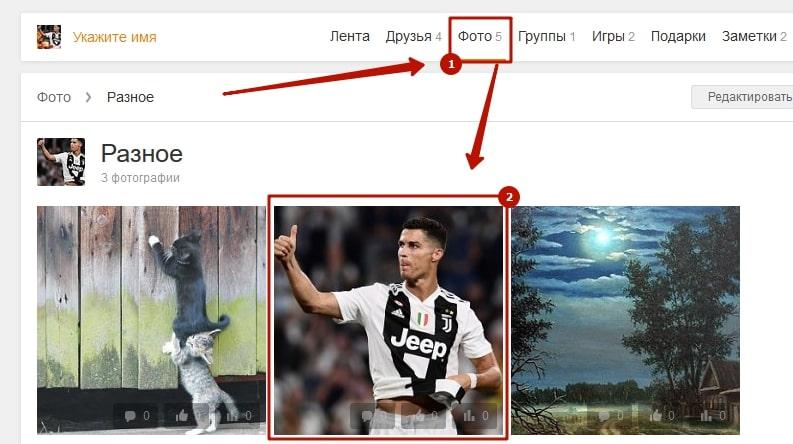 Подпись под фото в Одноклассниках 5-min