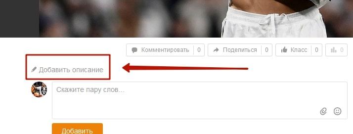 Подпись под фото в Одноклассниках 6-min