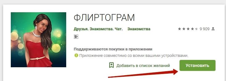 Приложение пообщаемся в Одноклассниках 4-min