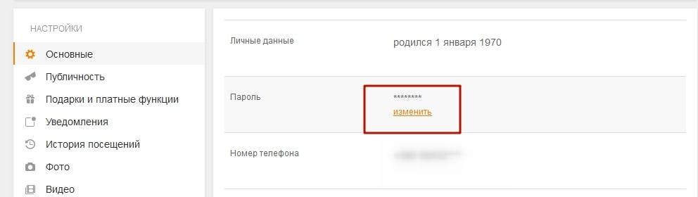 Развод в Одноклассниках 1-min