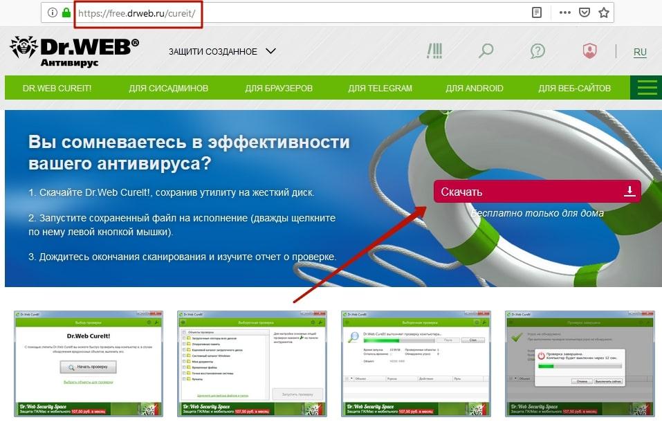 Вирус в Одноклассниках 4-min