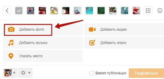 Как перенести фото из скайпа в Одноклассники 12-min
