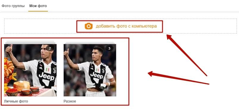 Как перенести фото из скайпа в Одноклассники 13-min