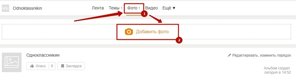 Как перенести фото из скайпа в Одноклассники 15-min