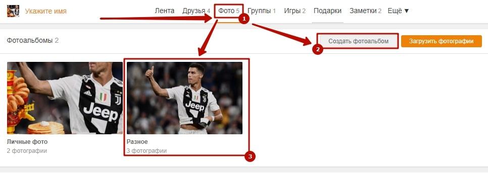 Как перенести фото из скайпа в Одноклассники 4-min