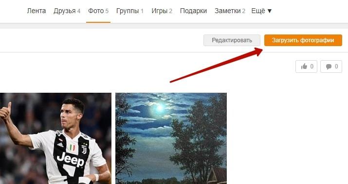 Как перенести фото из скайпа в Одноклассники 5-min